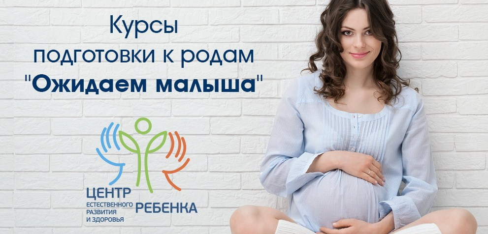 Ведущая курсов для беременных